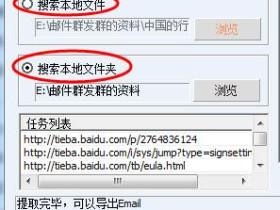 扫描Word文档提取Email地址和手机号码技巧