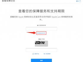 如何查询苹果产品序列号?