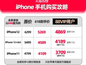 618活动仅售4869的iPhone12究竟值不值得入手?