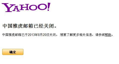 中国雅虎邮箱